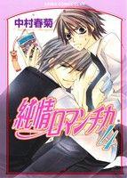 純情ロマンチカ(4)(あすかC CL-DX)(大人コミック)