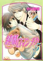 純情ロマンチカ(5)(あすかC CL-DX)(大人コミック)
