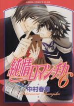 純情ロマンチカ(6)(あすかC CL-DX)(大人コミック)