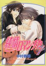 純情ロマンチカ(7)(あすかC CL-DX)(大人コミック)