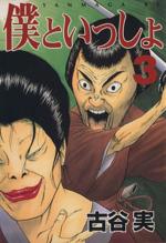 僕といっしょ(3)(ヤングマガジンKC752)(大人コミック)