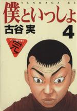 僕といっしょ(4)(ヤングマガジンKC772)(大人コミック)
