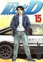 頭文字D(15)(ヤングマガジンKC)(大人コミック)