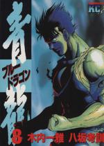 青龍(8)(ヤングマガジンKC)(大人コミック)