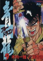 青龍(9)(ヤングマガジンKC)(大人コミック)