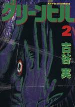 グリーンヒル(2)(ヤングマガジンKC)(大人コミック)