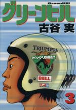グリーンヒル(3)(ヤングマガジンKC)(大人コミック)