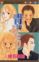 青いふたり(マーガレットC)(少女コミック)