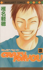 CRAZY FOR YOU(3)(マーガレットC)(少女コミック)