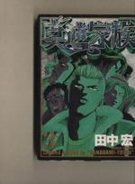 莫逆家族(3)(ヤングマガジンKC)(大人コミック)
