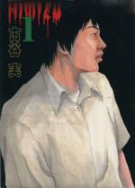 ヒミズ(1)(ヤングマガジンKC)(大人コミック)