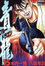 青龍(15)(ヤングマガジンKC)(大人コミック)