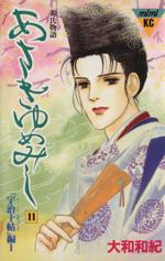あさきゆめみし(11)(ミミKC)(少女コミック)