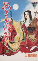 あさきゆめみし(12)(ミミKC)(少女コミック)