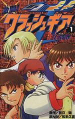 激闘!クラッシュギアT(1)(ボンボンKC)(少年コミック)