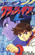 激闘!クラッシュギアT(2)(ボンボンKC)(少年コミック)