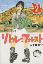 リトル・フォレスト(2)(KCワイド)(大人コミック)
