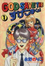 GOD SAVE THE すげこまくん!(1)(KCワイド)(大人コミック)