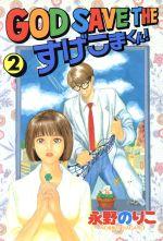 GOD SAVE THE すげこまくん!(2)(KCワイド)(大人コミック)