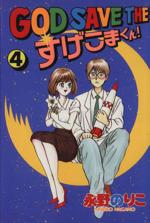 GOD SAVE THE すげこまくん!(4)(KCワイド)(大人コミック)