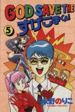 GOD SAVE THE すげこまくん!(5)(KCワイド)(大人コミック)