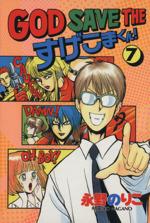 GOD SAVE THE すげこまくん!(7)(ワイドKC)(大人コミック)
