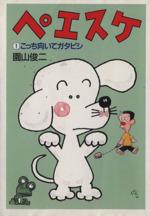 ペエスケ(文庫版)(1)(朝日文庫)(大人コミック)