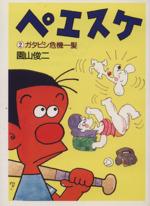 ペエスケ(文庫版)(2)朝日文庫