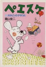 ペエスケ(文庫版)(3)朝日文庫