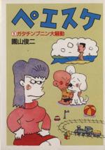 ペエスケ(文庫版)(5)朝日文庫
