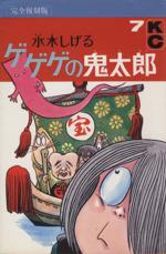 ゲゲゲの鬼太郎(完全復刻版)(7)(KCDX)(少年コミック)