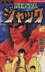 バイオレンス・ジャック(復刻版)(2)(KCDX)(少年コミック)