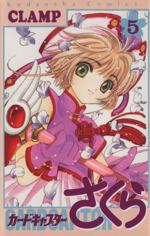 カードキャプターさくら(5)(KCデラックス)(少女コミック)