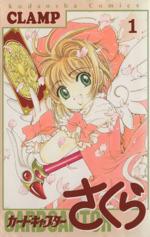 カードキャプターさくら(1)(KCデラックス)(少女コミック)