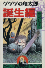 ゲゲゲの鬼太郎 誕生編(KCDX)(少年コミック)