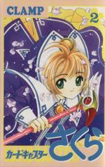 カードキャプターさくら(2)(KCデラックス)(少女コミック)