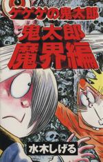 ゲゲゲの鬼太郎 鬼太郎魔界編(デラックス版)(KCDX)(少年コミック)