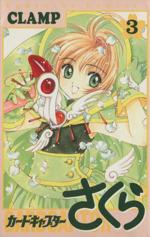 カードキャプターさくら(3)(KCデラックス)(少女コミック)