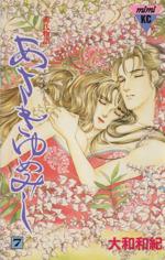あさきゆめみし(7)(ミミKC)(少女コミック)