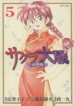 サクラ大戦 漫画版(5)(マガジンZKC)(大人コミック)