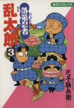 落第忍者乱太郎(3)(あさひC)(大人コミック)