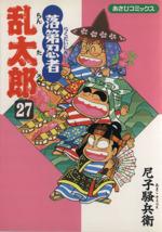 落第忍者乱太郎(27)(あさひC)(大人コミック)