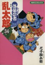 落第忍者乱太郎(34)(あさひC)(大人コミック)