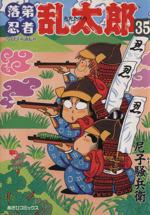 落第忍者乱太郎(35)(あさひC)(大人コミック)