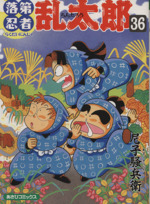 落第忍者乱太郎(36)(あさひC)(大人コミック)