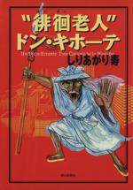 徘徊老人 ドン・キホーテ(大人コミック)