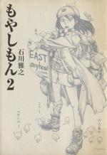 もやしもん(2)(イブニングKC)(大人コミック)