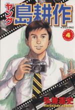 ヤング島耕作(4)(イブニングKC)(大人コミック)