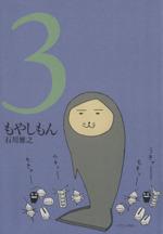 もやしもん(3)(イブニングKC)(大人コミック)