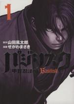 バジリスク-甲賀忍法帖-(1)(大人コミック)